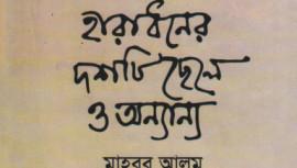 Essays on Bengal of a Bygone Era