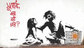 Subodh Graffiti