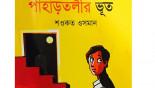 Boimela Picks: The Ghost of Pahartoli