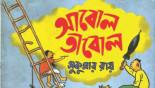 Sukumar Ray's Abol Tabol to be adapted into Hindi comedy
