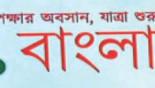 PM launches .bangla domain