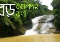 Beauty of Komoldaha waterfall