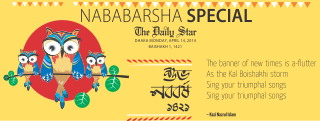 The Daily Star Nababorsha 1421 Special