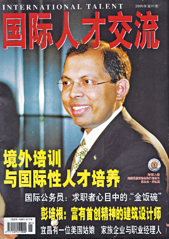 China Government Magazine published a cover story on Chowdhury's works. Photo Courtesy: Subir Chowdhury