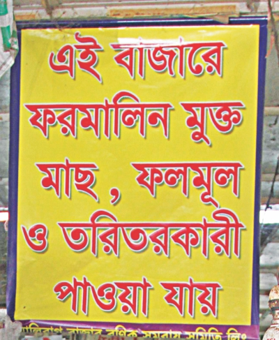 A sign, claiming the Malibagh Bazar free of formalin.Photo: File/Banglar Chokh