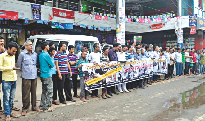 Writers, journalists, intellectuals and politicians form a human chain in front of Pabna Press Club yesterday, protesting Israel's ongoing military offensive in Gaza.   Photos: Star