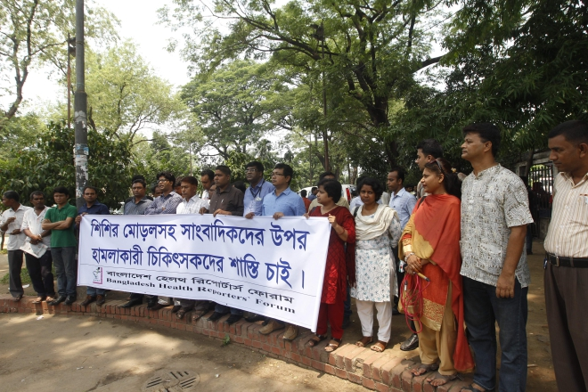 Journalists of Bangladesh Health Reporters' Forum demonstrate before the Jatiya Press Club yesterday, demanding punishment of doctors responsible for the attack on Prothom Alo journalist Shishir Morol on Tuesday. Photo: Star