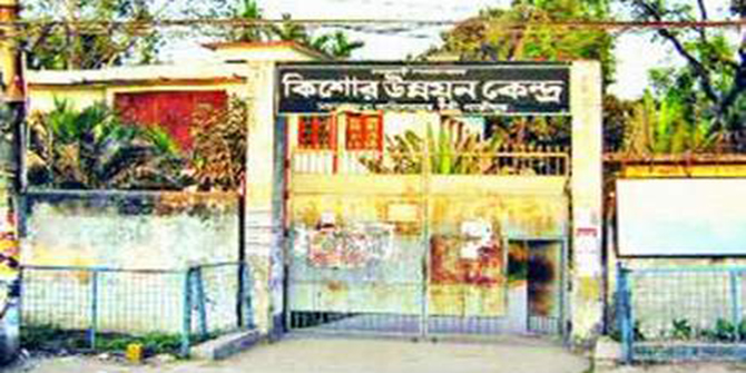 The entrance of Juvenile Correction Centre in Tongi of Gazipur. Photo Courtesy: Prothom Alo