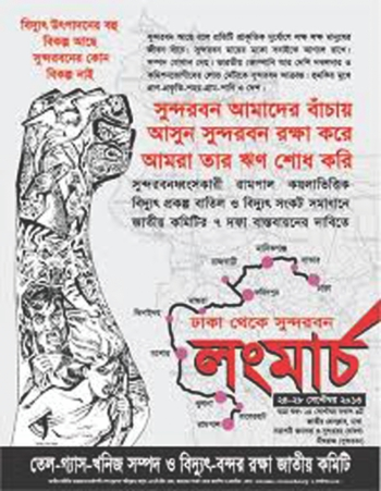 A poster of longmarch in protest against of the proposed plant