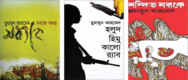 The Essential Humayun Ahmed