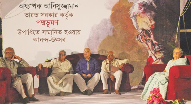 Professor Anisuzzaman felicitated