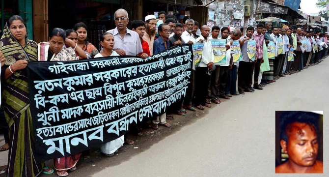 People of Sadullapur upazila form a human chain in front of Gaibandha Press Club yesterday, demanding exemplary punishment of the drug peddlers, who killed college student Ratan Kumar Sarker and injured his elder brother Bipul Kumar Sarker, at Gyeshwer village in the upazila on July 22. Photo: Star