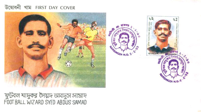 Memorial postal stamp and envelop launched by Bangladesh Postal Service in memory of Samad's magical football performance.