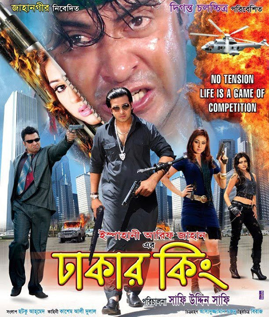 Lost in translation bangla movie titles the daily star for Farcical google translate