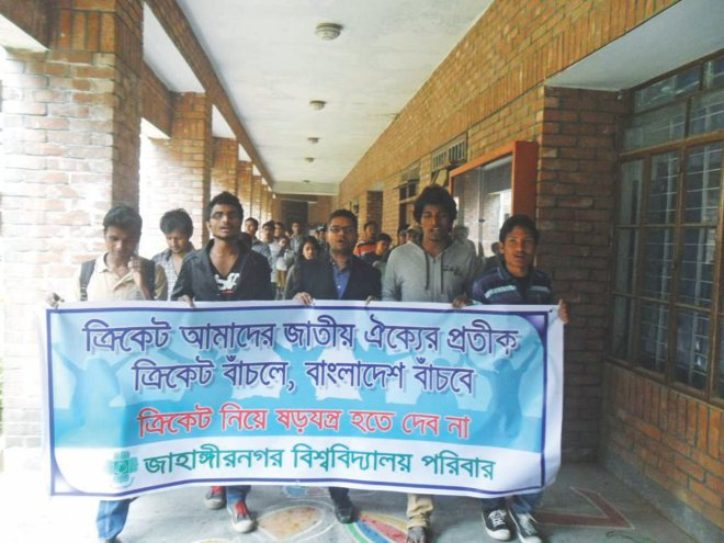 Students of Jahangirnagar University vent their anger against the draft position paper of the 'Big 3' at the university campus in Savar yesterday. Photo: Star