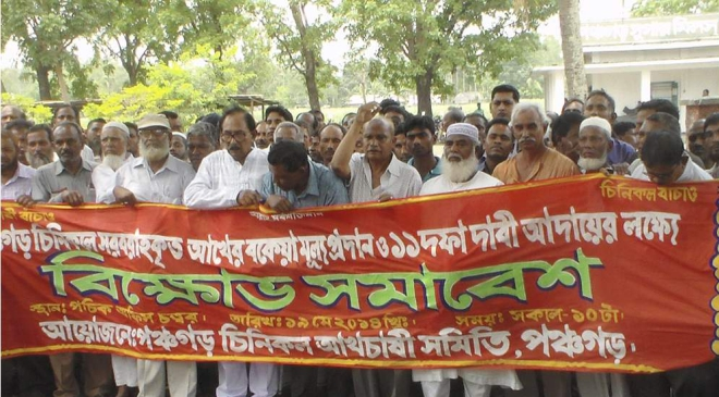 Sugarcane growers under the jurisdiction of Thakurgaon Sugar Mills Ltd bring out a procession in the town yesterday to press their 11-point demand, including immediate payment of arrears. PHOTO: STAR