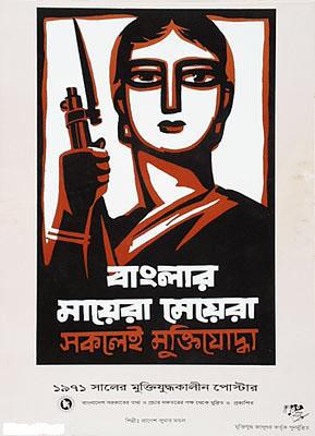 """The mothers and daughters of Bengal are all freedom fighters,"" Reads a Liberation War Commemoration Poster. Image Credit: Wikipedia"