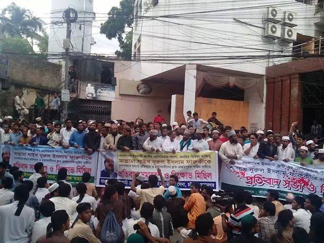 Activists of Islamic Chhatra Front stage demonstration in Chittagong city blocking roads protesting killing of Supreme Court mosque imam Nurul Islam Faruki. This photo is taken from the party's Facebook account.