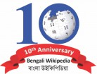 A decade of Bangla Wikipedia An open call