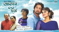 """""""Akash Koto Durey"""" releases today"""