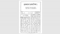 STORY OF THE BANGLA PRESS